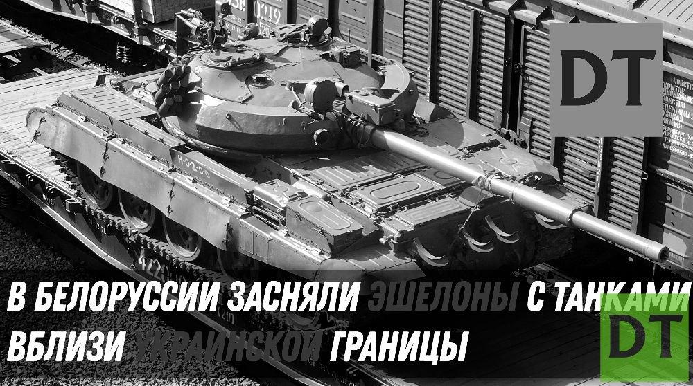 В Белоруссии засняли эшелоны с танками вблизи украинской границы
