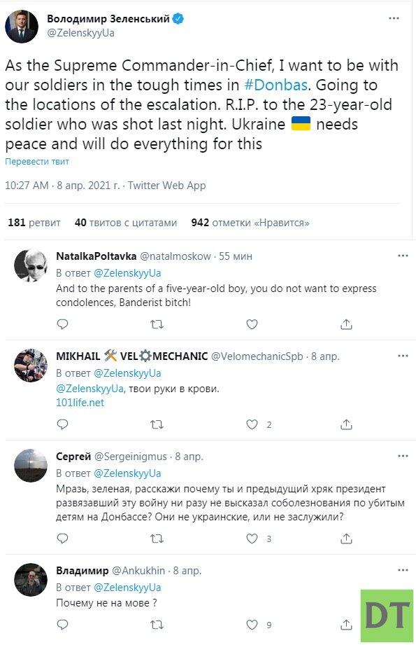 Зеленский оплакивает убитого бойца ВСУ на английском