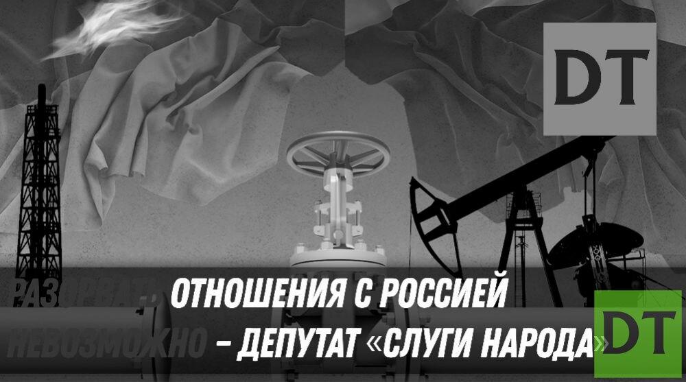 В Киеве признались в невозможности разрыва отношений с Россией