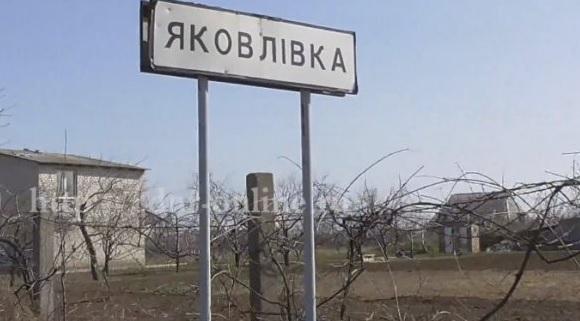 ВСУ взрывают минами прифронтовую Яковлевку