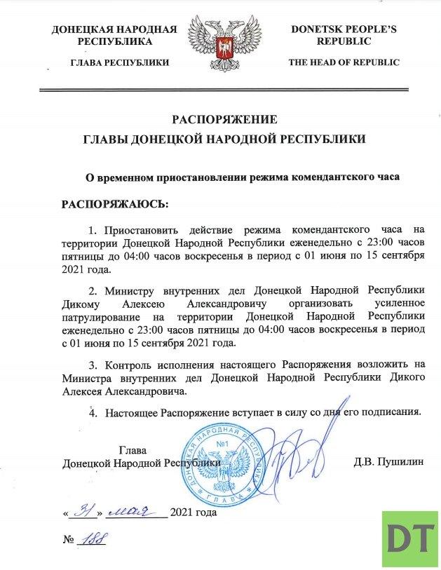 В ДНР отменили комендантский час на лето 2021