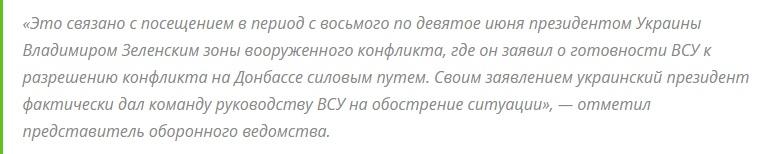 Пятеро военных ЛНР застрелены по приказу Зеленского
