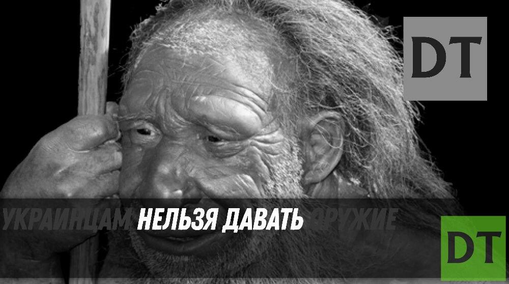 Украинцам нельзя давать оружие, мы неандертальцы – житель Луганской области