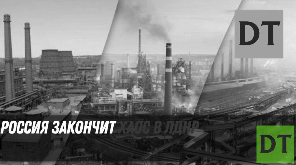 Россия закончит хаос в ЛДНР