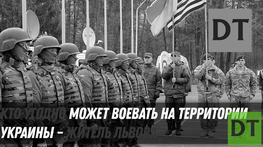 Кто угодно может воевать на территории Украины – житель Львова