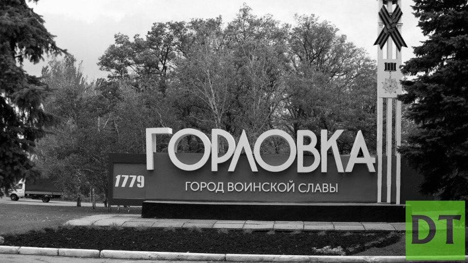ВСУ обстреляли Горловку
