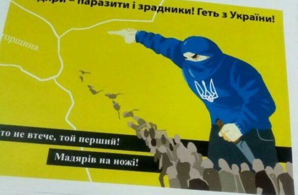 «Мадярів на ножі», — СБУ нашли листовки с угрозами жителям Закарпатья