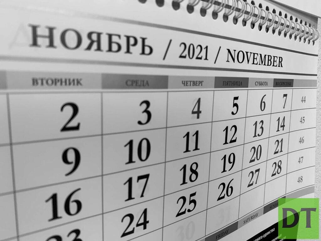 В ноябре жители ЛНР будут отдыхать четыре дня подряд