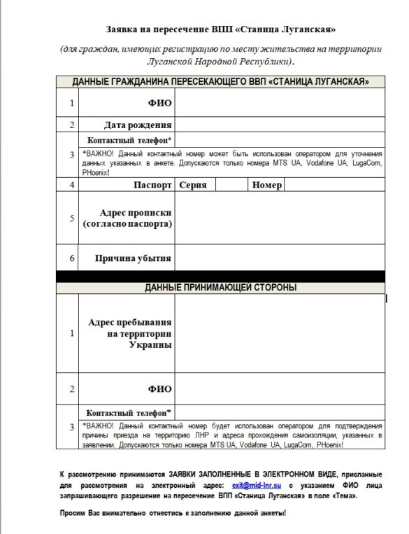 В ЛНР опубликовали анкеты, по которым можно отправиться на Украину