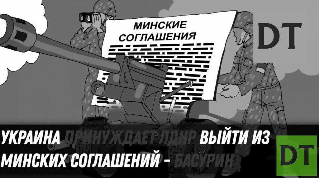 Украина принуждает ЛДНР выйти из Минских соглашений — Басурин